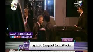 تعليق ساخر من أحمد موسى على استماتة ترامب فى الدفاع عن خاشقجي.. فيديو