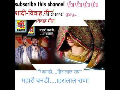 Shadi Song|| Rajasthani Vivah Geet Heera Lal Rana महारी बनडी को  बयाह ...हिरालाल राणा 9680018032
