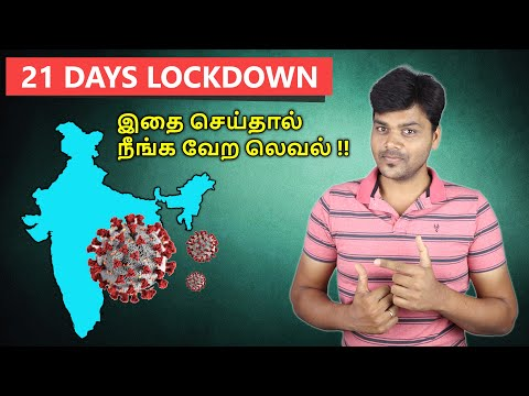 make-the-most-in-21days-🔒-at-home-⚡⚡⚡-tamil-tech