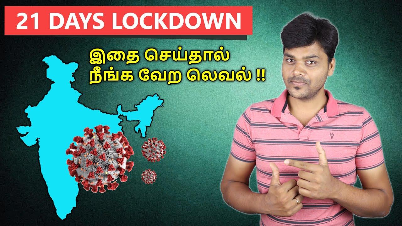 Aproveche al máximo en 21 días 🔒 en casa ⚡⚡⚡ Tamil Tech + vídeo