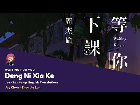 Deng Ni Xia Ke (Waiting For You) - Jay Chou - English Subbed
