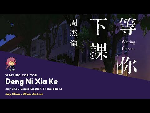 Deng Ni Xia Ke (Waiting For You) - Jay Chou - English Lyrics
