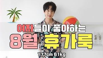 여자들이 좋아하는 8월 휴가룩 (Feat.남자여름코디,바캉스코디,남친룩)