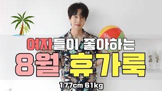 여자들이 좋아하는 8월 휴가룩 (Feat.남자여름코디,…