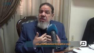 مصر العربية | الزيات: لم أطلق مبادرة للمصالحة الوطنية في مصر