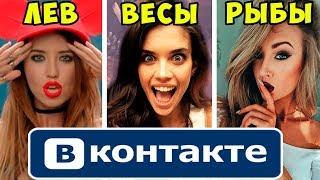 Знаки Зодиака Вконтакте. Как Знаки Зодиака Ведут Себя в Соцсетях?