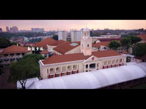 爱我华中 Hwa Chong Institution - The Chinese High School