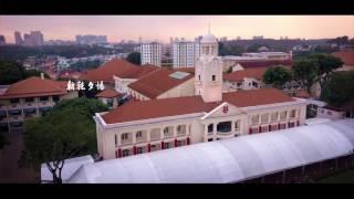 爱我华中 Hwa Chong Institution - The Chinese High School