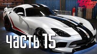 Прохождение Need For Speed: PayBack — Часть 15: НОВЫЙ DODGE VIPER SRT