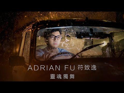 Adrian Fu 符致逸 - 《靈魂獨舞》MV