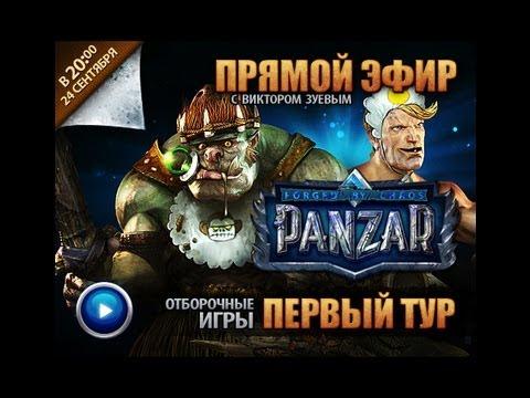 видео: panzar. Первый тур отборочных игр . live . Трансляция