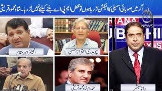 Aaj Rana Mubashir Kay Sath | 14 July 2018 | Aaj News