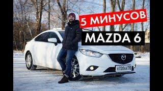 мИНУСЫ Mazda 6 GJ / Проекты, как дела на ЮТУБЕ?