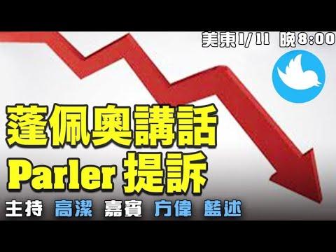 蓬佩奥讲话 推特股价大跌 Parler提诉 意味着什么? 嘉宾:方伟 蓝述 主持:高洁 【希望之声TV】(2021/01/11)