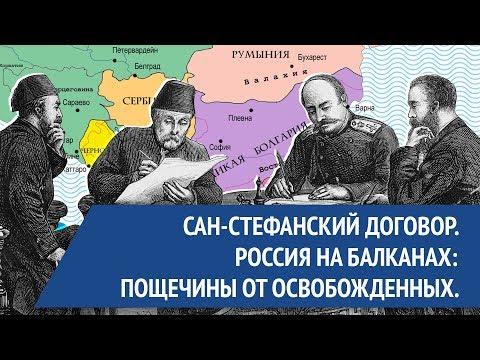 Сан-Стефанский договор. Россия на Балканах: пощёчины от освобождённых.