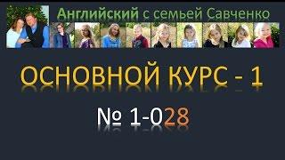 Английский язык /1-028/ Английский с семьей Савченко / английский язык бесплатно