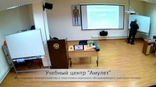 видео организация обслуживания электроустановки