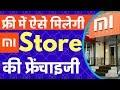 How to Get MI Store Franchise in India step by step - फ्री में कैसे मिलेगी Mi Store की फ्रेंचाइजी