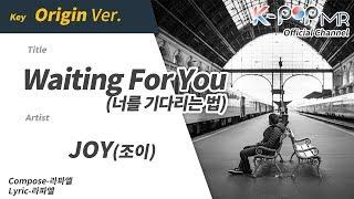 Waiting For You - JOY (Origin Ver.)ㆍ너를 기다리는 법 조이 [K-POP MR★Musicen]