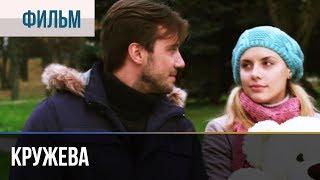▶️ Кружева | Фильм / 2014 / Мелодрама