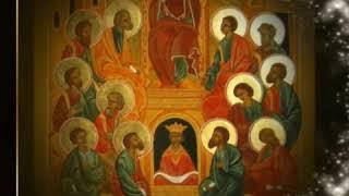 Стихира Пресвятой Троице