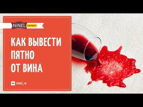 Как вывести старое пятно красного вина фото