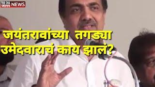 #जयंतरावांच्या तगड्या उमेदवाराचं काय झालं? Sharvari Pawar Director