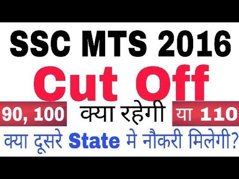 SSC MTS EXAM 2016 CUTOFF || क्या दूसरे State मे नौकरी मिलेगी ? || Cutoff Statewise or Zonewise ??...