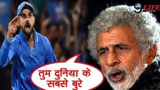 Virat Kohli पर भड़के Naseeruddin Shah, Behavior को लेकर कही ये बड़ी बात | Naseeruddin on Virat