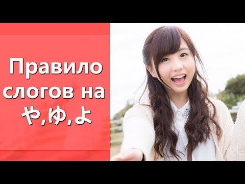 Правило слогов хираганы заканчивающихся на や、ゆ、よ. Учим хирагану. Японский язык для начинающих