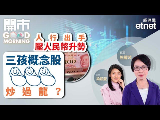 人行出手抑人民幣升勢 京東物流潛在北水新貴 三孩概念炒過龍?