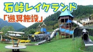 【宮崎の公園】石峠レイクランド「遊具施設」