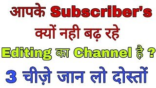 Why Are Not Your Subscribers Growing | 3 Things To Know Guys | PicsArt Editing Ka channel He
