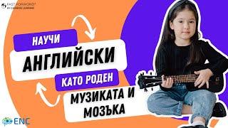 Музиката и човешкия мозък