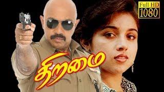 Thiramai | Sathyaraj,Revathi,Radha Ravi | Superhit Tamil Movie HD