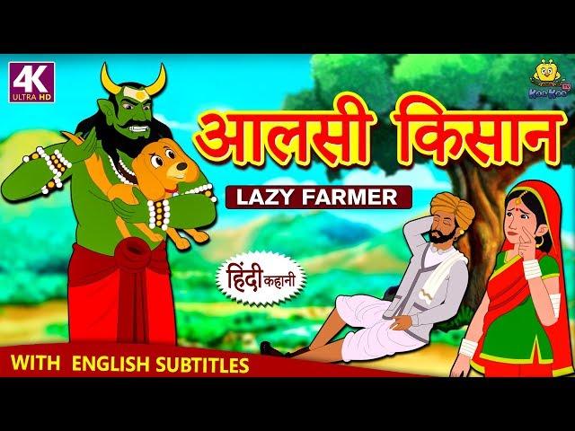 ???? ????? - Hindi Kahaniya for Kids | Stories for Kids | Moral Stories for Kids | Koo Koo TV Hindi
