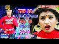 Awdhesh Premi Yadav का 2019 का सबसे फाडू फाडू 10 वीडियो Top 10