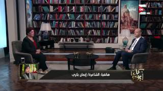 الشاعرة إيمان بكري لـ كل يوم: المنتخب أعاد الفرحة وروح الانتماء للشعب من جديد خلال الأيام الماضية