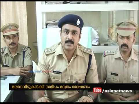 Robbery in death Homes : Thief arrested in Paravur | FIR 31 Aug 2016
