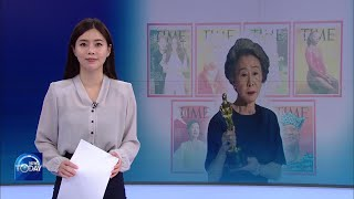 YOUN PUT ON TIMES MOST INFLUENTIAL LIST (News Today) l KBS WORLD TV 210916