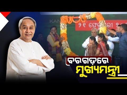 CM Naveen Patnaik Reached In Bargarh