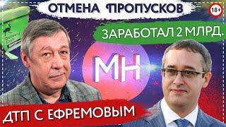 Фото ДТП С ЕФРЕМОВЫМ/ШАПОШНИКОВ И ДВА МИЛЛИАРДА/ОТМЕНА ПРОПУСКОВ