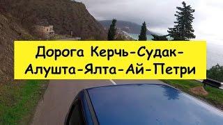Дорога Керчь - Феодосия - Судак - Алушта -Ялта - Ай-Петри