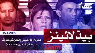 Samaa Headlines - 12AM - 15 January 2019