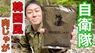 元自衛官が戦闘糧食「韓国風の肉じゃが」を食べてみたら!色々と感想がありました!