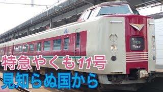 [見知らぬ国から] 特急 やくも11号 岡山発車後・出雲市到着前放送
