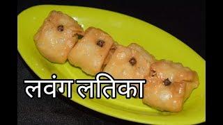 लवंग लतिका   Lavang Latika Sweet For Diwali   Recipe By Tanuja