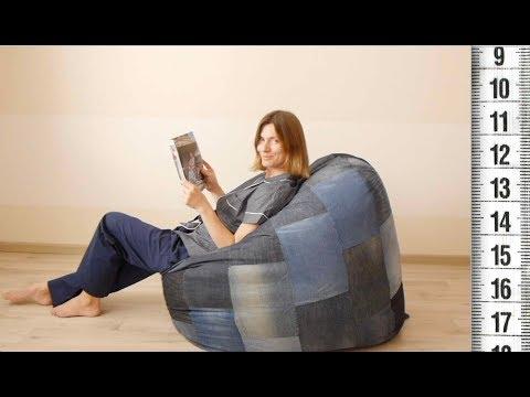 Как просто и быстро сделать кресло-мешок