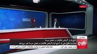NIMA ROOZ: Security Forces' Winter Operation Discussed/نیمه روز: عملیات زمستانی نیروهای امنیتی