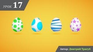 Уроки Adobe Illustrator. Урок №17: Как нарисовать Пасхальное яйцо.